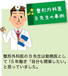 整形外科医B先生